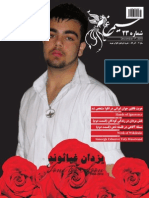 Simorgh_Issue23_Vol2