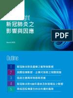 KPMG Insight 新冠肺炎之影響與因應_March 2020