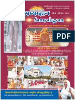 Samyagyan March 2020 f
