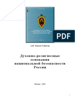 Книга для Академии МВД.docx