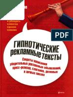 ghipnoticeskie-reklamnie-teksti.pdf