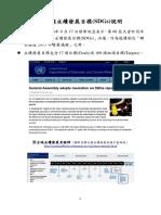 un-sdg.pdf