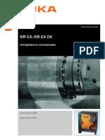 KR C4; KR C4 CK Инструкция по эксплуатации