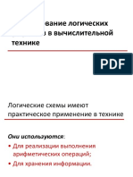 Summator.pdf
