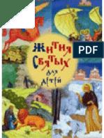 Jitiya Svyatyih Dlya Detey