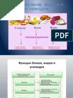 1345622687_obmen-belkov-zhirov-i-uglevodov.pptx