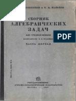 Шапошников - Ваљцов Збирка 1 и Збирка 2.pdf