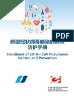 公司防疫手册-中文版