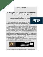 213_Heidegger_Beitraege_2012.pdf
