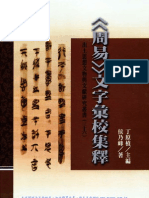 《8J36》周易文字彙校集釋(釋)(36)