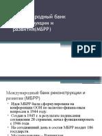 Международный Банк Реконструкции и Развития(МБРР)