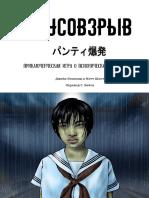 Трусовзрыв.pdf