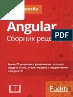 Фрисби М. Angular. Сборник рецептов 2018.pdf