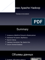 Apache_Hadoop_(Владимир_Климонтович_на_ADD-2010)