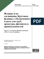 BS_EN_1759_1_2004_rus