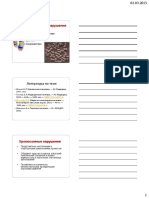 Хромосомные нарушения.pdf