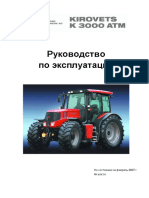 Кировец K-3180 Руководство