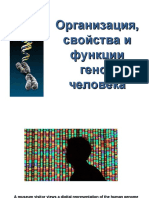 Гены человека-2015