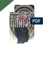 Visshaya_shkola_gipnoza.rtf