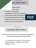 Vijeo Citect v7.20. Учебный курс.pdf
