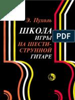 Э.Пухоль - Школа игры на шестиструнной гитаре.pdf