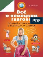 Vsyo_o_nemetskom_glagole_Polny_spravochnik_v_tab.pdf