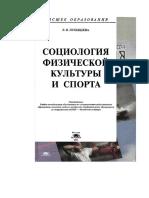 Лубышева Л.И. Социология физической культуры и спорта.doc