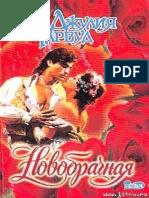 avidreaders.ru__novobrachnaya1.pdf