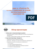 evolyutsiya_navigatsii_na_osnove_PBN_)2).pdf