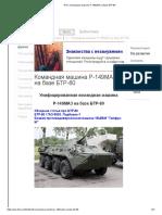 Фото_ Командная машина Р-149МА3 на базе БТР-80.pdf