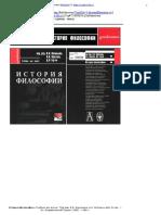 История философии.Под ред. В.В. Васильева..pdf