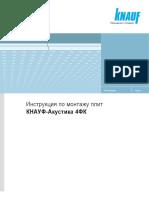 1005-0004_Instrukcija_po_montazhu_plit_KNAUF-Akust.pdf