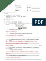 0708第一學期_考試_ans