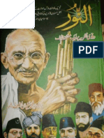 Al-noor by Syed Suleman Ashraf Bihari
