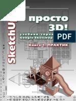 SketchUp - просто 3D 1.pdf