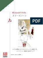 ModarisReleaseNotes_JP