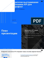 14032019_API_стратегия_Аэрофлот_v1.4_CHA