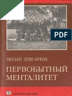 Леви-Брюль Л. Первобытный менталитет. 2002