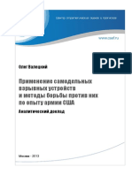 valetsky_ov03.pdf
