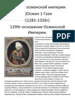 История османской империи.docx