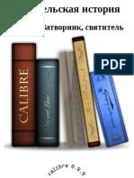 Evangelskaya_istoriya.epub