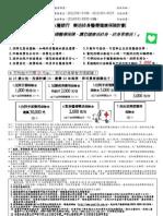 AHRL_20年10計畫_永豐_(98.06)