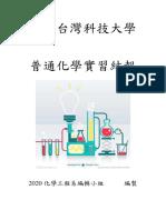 化學結報-下學期2020.pdf