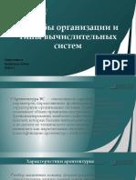 Способы организации и типы вычислительных систем Кравченко ПИ19-5.pptx