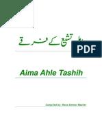 اہلِ تشیع کے فرقے Aima Ahle Tashih