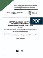 ГОСТ ISO 17636-1-2017 Неразрушающий контроль сварных соединений. Пленка.pdf