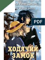 Djons_D._Hodyachiyizamok1._Hodyachiyi_Zamok.a6.pdf