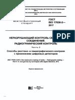 ГОСТ ISO 17636-2-2017 Неразрушающий контроль сварных соединений. Цифровые детекторы.pdf