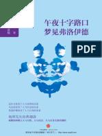 午夜十字路口梦见弗洛伊德.pdf