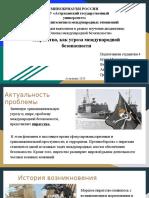 Пиратство, как угроза международной безопасности